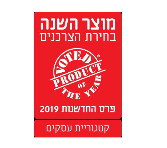 מוצר השנה בחירת הצרכנים לשנת 2019 בקטגוריית עסקים