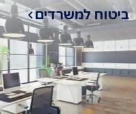 ביטוח למשרדים - ביטוח לעסקים